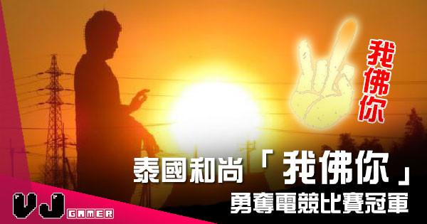 【電競新聞】泰國和尚「我佛你」 勇奪電競比賽冠軍