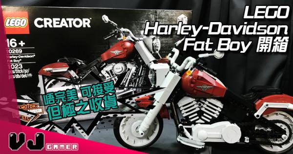 【玩物評測】唔完美 但極度收貨! LEGO 哈利電單車 開箱