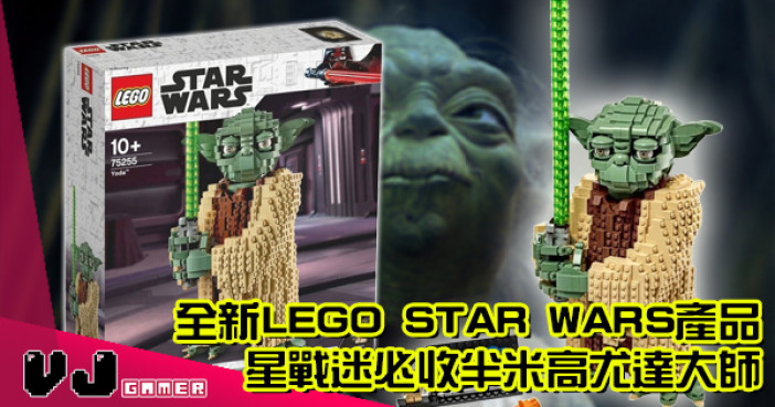 【LEGO快訊】全新LEGO STAR WARS產品 星戰迷必收半米高尤達大師