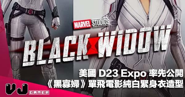 【影視新聞】美國 D23 Expo 率先公開《黑寡婦》單飛電影純白緊身衣造型