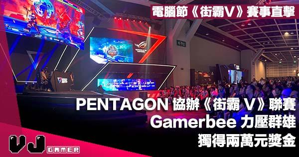 【活動報導】PENTAGON 協辦電腦節《SFV Tournament》台灣選手 Gamerbee 力壓群雄獨得兩萬元獎金