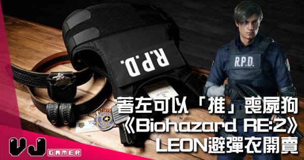 【玩物花絮】著左可以「推」喪屍狗 《Biohazard RE:2》LEON避彈衣開賣