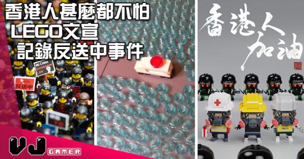 【玩物花絮】香港人甚麼都不怕 LEGO文宣記錄反送中事件