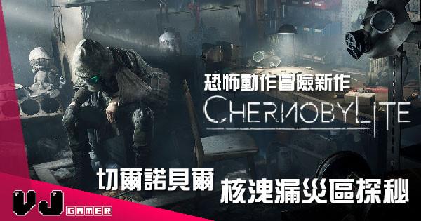 【遊戲新聞】恐怖動作冒險新作《切爾諾貝爾》核洩漏災區探秘