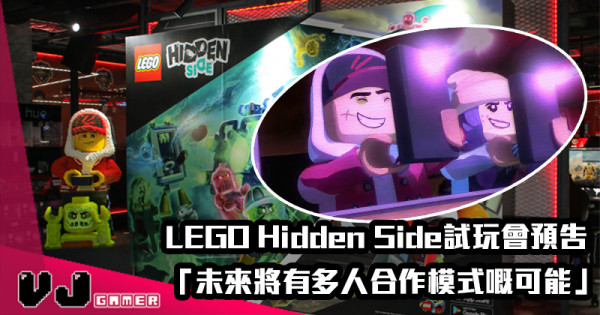 【LEGO快訊】《Hidden Side》試玩會預告「未來將有多人合作模式嘅可能」