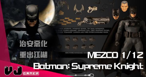 【玩物快訊】MEZCO 1/12 Batman: Supreme Knight 治安惡化重出江湖