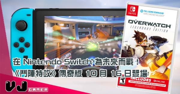 【PR】在 Nintendo Switch 為未來而戰!《鬥陣特攻》傳奇版 10 月 16 日登場