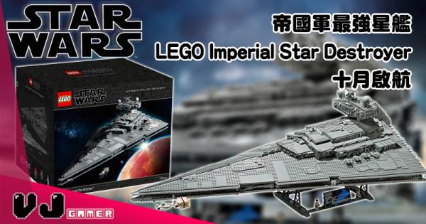 【LEGO快訊】帝國軍最強星艦 LEGO 1.1米長Imperial Star Destroyer滅星者 十月啟航