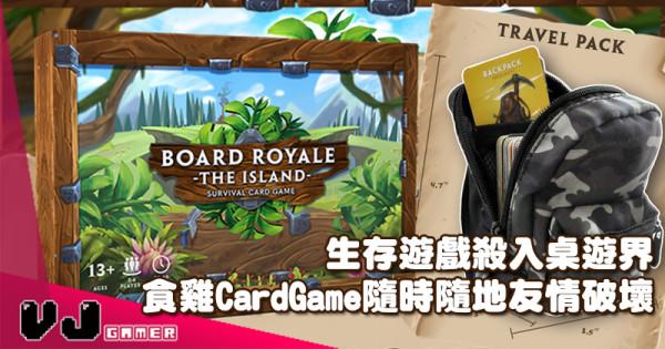 【玩物快訊】生存遊戲殺入桌遊界 食雞 Card Game隨時隨地友情破壞