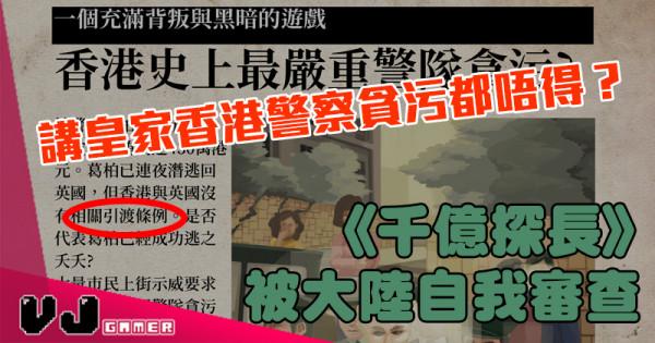 【玩物花邊】講皇家香港警察貪污都唔得?《千億探長》被大陸自我審查