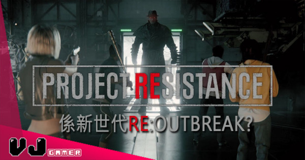 【遊戲新聞】《生化危機》新作情報公開 《ProjectResistance》係新世代《Outbreak》?