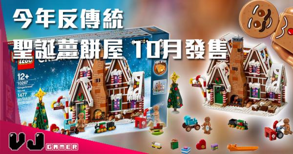 【LEGO快訊】今年反傳統 聖誕薑餅屋 10月發售