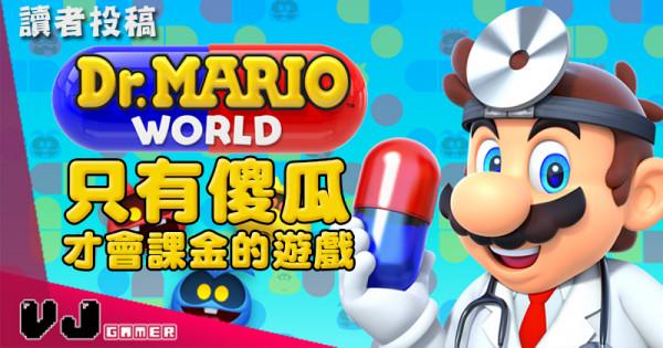 【讀者投稿】只有傻瓜才會(和需要)課金的遊戲 《Dr. Mario World 瑪莉奧醫生》