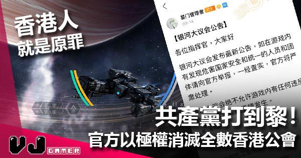 【遊戲新聞】共產黨打到黎! 官方以極權消滅全數香港公會