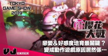 【TGS 2019】戀愛&好感度培育最關鍵《新櫻花大戰》變成動作遊戲原因居然係…