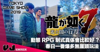 【TGS 2019】動態 RPG 制式真係會比較好?《人中之龍 7 光與闇的去向》春日一番爆多無厘頭玩法