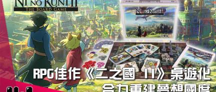 【玩物快訊】RPG佳作《二之國 II》桌遊化 合力重建夢想國度