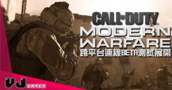 【PR】《決勝時刻:現代戰爭》跨平台連線 Beta 測試展開