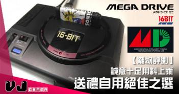 【潮物評測】誠意十足用料上乘 「Mega Drive Mini」送禮自用絕佳之選