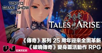 【TGS 2019】《傳奇》系列 25 周年迎來全面革新《Tales of Arise 破曉傳奇》變身靈活動作 RPG