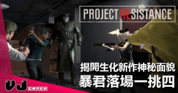 【TGS 2019】揭開生化新作神秘面貌 《Project Resistance》扮演暴君落場一挑四