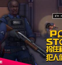 【遊戲新聞】《Police Stories 警察故事》拎住槍唔係大晒 犯人係唔會驚架