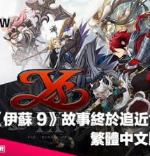 【TGS 2019】故事終於追近世界觀原點《伊蘇 IX -Monstrum NOX-》26 號日版・繁體中文版馬上推出