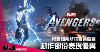 【TGS 2019】媒體秘密試玩會有驚喜 《Marvel's Avengers》動作部份優異勢成黑馬
