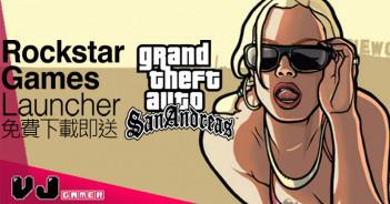 【遊戲新聞】Rockstar Games自家遊戲平台啟動 免費下載即送《GTA:San Andreas》