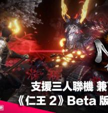 【遊戲新聞】支援三人聯機兼可自訂角色《仁王 2》明年推出・Beta 版 11 月公開
