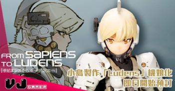 【玩物快訊】小島製作「Ludens」機娘化 即日開始預訂
