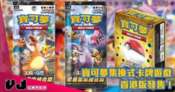 【PR】寶可夢集換式卡牌遊戲 香港版發售!