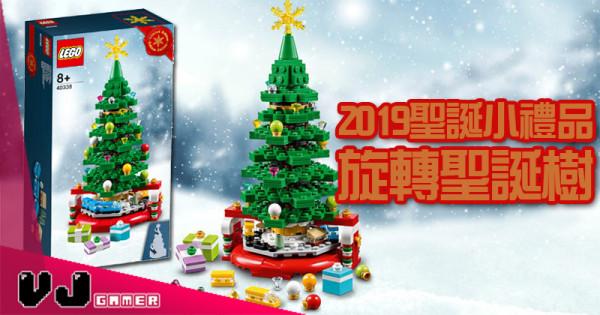【LEGO快訊】2019聖誕小禮品 旋轉聖誕樹