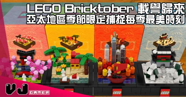 【LEGO快訊】LEGO Bricktober 載譽歸來 亞太地區季節限定捕捉每季最美時刻