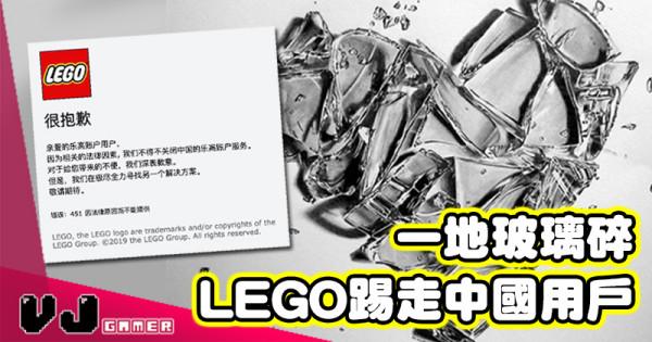 【LEGO快訊】一地玻璃碎 LEGO.com 踢走中國用戶