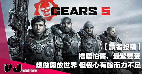 【讀者投稿】橋唔怕舊,最緊要受《Gears 5》想做開放世界但係心有餘而力不足