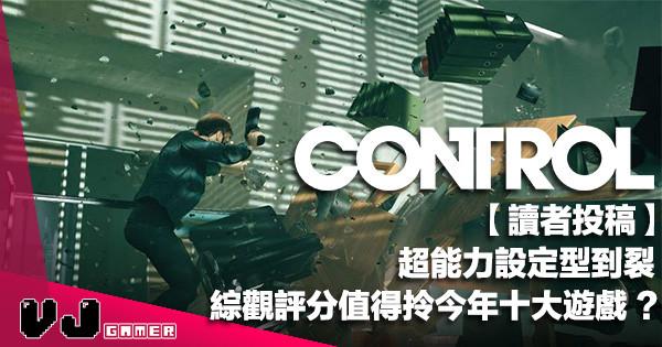 【讀者投稿】超能力設定型到裂《Control》綜觀評分值得拎今年十大遊戲?