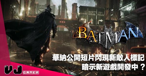 【遊戲新聞】蝙蝠俠 80 週年華納公開短片閃現新敵人標記!暗示新遊戲開發中?