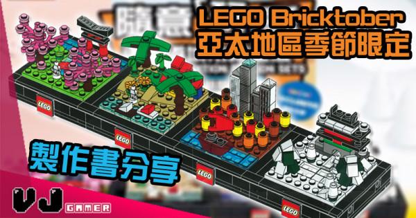 【LEGO快訊】LEGO Bricktober 亞太地區季節限定製作書分享