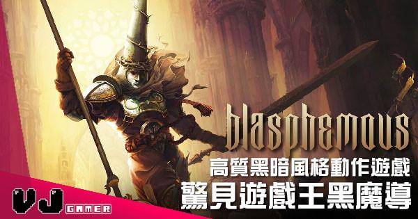 【遊戲新聞】黑暗風格動作遊戲 《Blasphemous》被忽略的上好作品