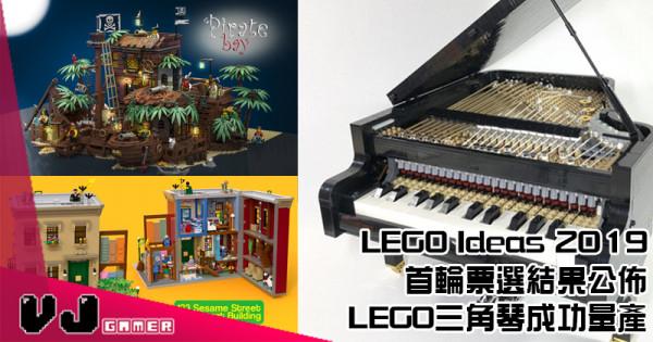 【LEGO快訊】LEGO Ideas 2019 首輪票選結果公佈 LEGO三角琴成功量產