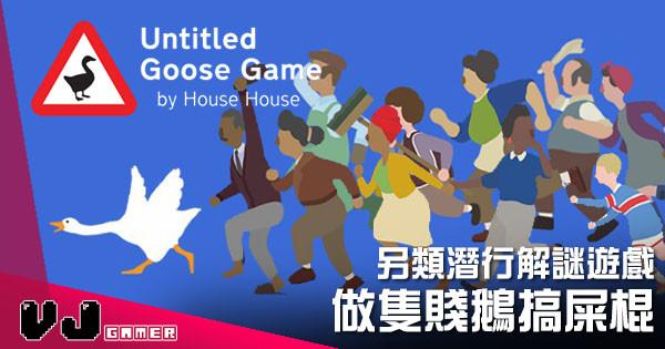 【遊戲新聞】另類潛行解謎遊戲 《Untitled Goose Game》做隻賤鵝搞屎棍