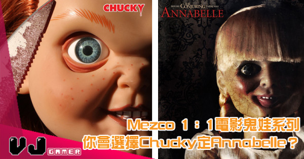 【玩物快訊】Mezco 1:1電影鬼娃系列  你會選擇Chucky定Annabelle?