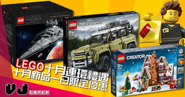 【LEGO快訊】LEGO十月連環禮遇 十月新品一日限定優惠