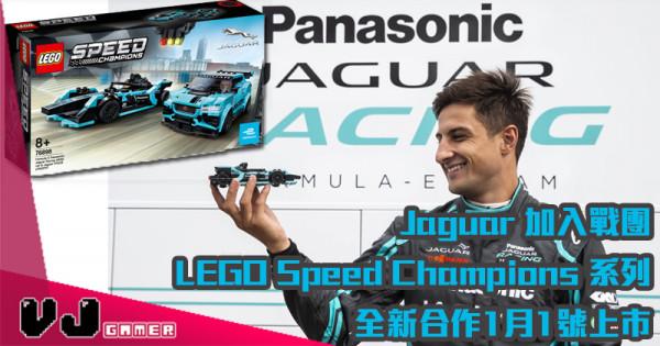 【LEGO快訊】Jaguar 加入戰團 LEGO Speed Champions 系列全新合作 1月1號上市