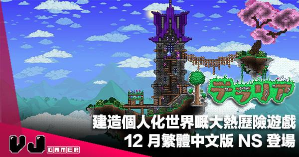【PR】建造個人化世界嘅大熱歷險遊戲《Terraria 泰拉瑞亞》12 月繁體中文版 NS 登場
