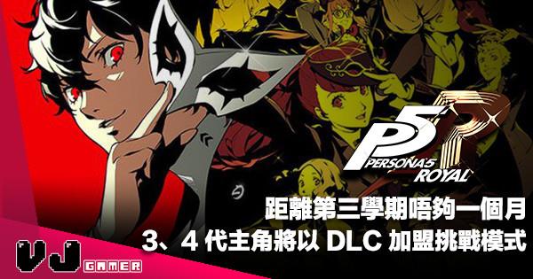 【遊戲新聞】距離第三學期唔夠一個月《Persona 5 The Royal》3及4代主角將成為 DLC 加盟挑戰模式