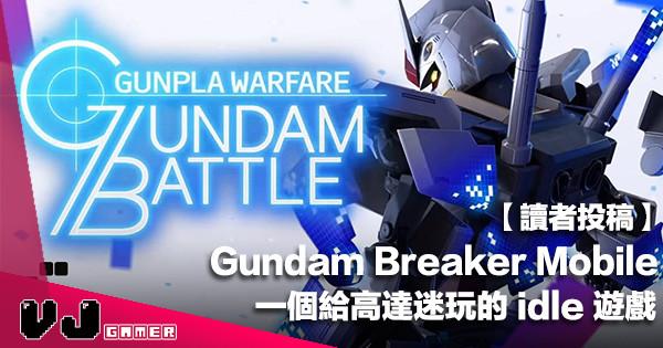 【讀者投稿】一個給高達迷玩的 Idle 遊戲《高達創壞者 Gundam Breaker Mobile》