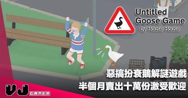 【遊戲新聞】惡搞扮衰鵝解謎遊戲《Untitled Goose Game》半個月賣出十萬份激受歡迎