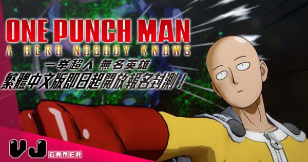 【PR】《一拳超人 無名英雄》繁體中文版即日起開放報名封測!